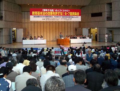 教育基本法の改悪を許すな! 6・7国民集会(日比谷野音)