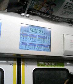 中央線新型車両・車内掲示板