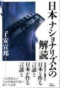 子安宣邦『日本ナショナリズムの解読』(白澤社)