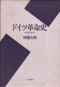 林健太郎『ドイツ革命史 1848・49年』(山川出版社)