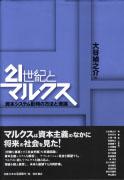 大谷禎之介編著『21世紀とマルクス』(桜井書店)