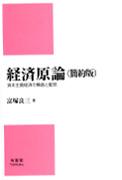 富塚良三『経済原論(簡約版)』(有斐閣)