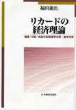 福田進治『リカードの経済理論』(日本経済評論社)