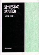 大石嘉一郎『近代日本の地方自治』(東京大学出版会)