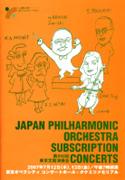 日本フィルハーモニー交響楽団第592回定期演奏会プログラム