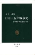 大杉一雄『日中十五年戦争史』(中公新書)