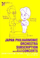 日本フィルハーモニー交響楽団第595回東京定期演奏会(2007年11月16日)