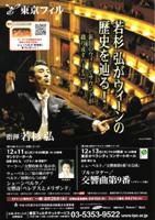 東京フィルハーモニー交響楽団第35回東京オペラシティ定期演奏会