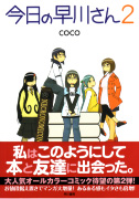 COCO『今日の早川さん2』(早川書房)