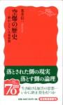 荒井信一『空爆の歴史』(岩波新書)