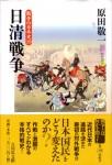 原田敬一著『日清戦争』<戦争の日本史19>(吉川弘文館)