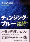 大河内直彦『チェンジング・ブルー』(岩波書店)