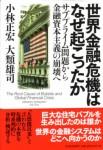 小林正宏・大類雄司『世界金融危機はなぜ起こったか』(東洋経済新報社)