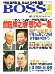 『BOSS』2009年3月号
