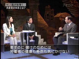 志位委員長が「カンブリア宮殿」に出演(テレビ東京、2009年1月19日放送)