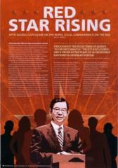 「赤い星がのぼる」(『メトロポリス』2009年1月16日号)