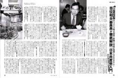 志位委員長 こんどはFAIDAYに登場!!(FRIDAY2009年3月6日号)