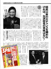 SPA!2009年2月24日号