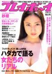 『週刊プレイボーイ』2009年2月23日号