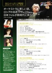日本フィルハーモニー交響楽団第186回サンデーコンサート