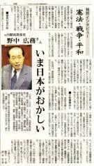 「しんぶん赤旗」2009年6月27日付