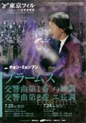 チョン・ミョンフン×東フィル×ブラームス交響曲第1番&第2番