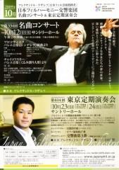 日本フィルハーモニー交響楽団第334回名曲コンサート