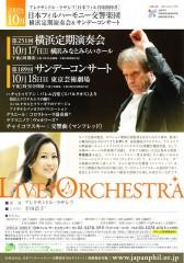 日フィル第189回サンデーコンサート(2009年10月18日)