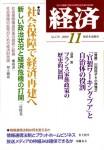 『経済』2009年11月号(新日本出版社)