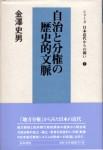 金澤史男『自治と分権の歴史的文脈』(青木書店)
