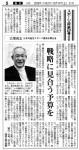 「毎日新聞」2010年12月11日付夕刊