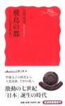 吉川真司『<シリーズ日本古代史3>飛鳥の都』(岩波新書)