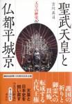 吉川真司『<天皇の歴史2>聖武天皇と仏都平城京』(講談社)