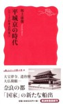 坂上康俊『平城京の時代』(岩波新書)