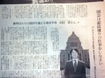 「朝日新聞」2011年6月1日付