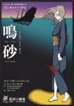 仙台オペラ協会「鳴砂」