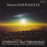 佐村河内守:交響曲第1番《HIROSHIMA》