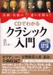 広上淳一監修『CDでわかるクラシック入門』(ナツメ社)