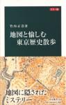 竹内正浩『地図と愉しむ東京歴史散歩』(中公新書)