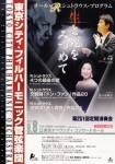 東京シティフィル第251回定期演奏会