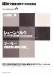 新交響楽団第215回演奏会(2011年10月30日)