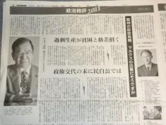 「朝日新聞」2011年11月23日