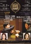 日本フィルハーモニー交響楽団第636回定期演奏会