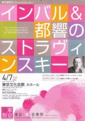 東京春祭インバル×都響×ストラヴィンスキー