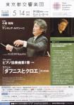 都響第734回定期演奏会(2012年5月14日)