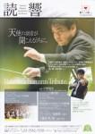 読響第515回定期演奏会(2012年5月15日)