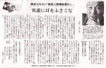毎日新聞「異論反論」2012年5月23日付