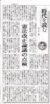 東京新聞2012年5月13日付「時代を読む」