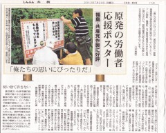 「しんぶん赤旗」2012年7月23日付