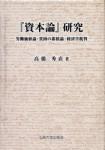 高橋秀直『「資本論」研究』(弘前大学出版会)